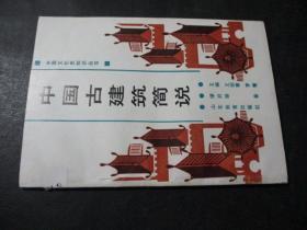 中國古建筑簡說