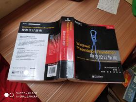 Windows Presentation Foundation程序设计指南:A Guide to the Microsoft Windows Presentation Foundation