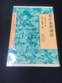 中國古代科技名著譯注叢書:食療本草譯注