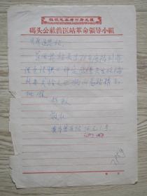 文革資料:黃岺獸醫站信札一頁
