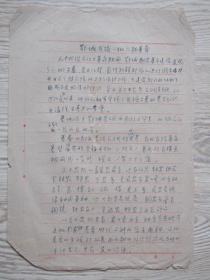 文革資料:鄂城發掘一批六朝墓葬