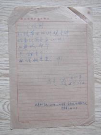 1965年呂光霞收條一頁