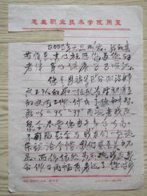 陳國焱信札二頁