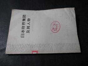 日本財界集團及其人物