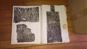 民國超級大開本 稀見珍本《敦煌考古錄》粘貼多張名碑 一厚冊 實在看不懂是什么書 詳情見圖