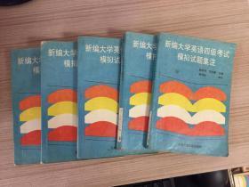 新編大學英語四級考試模擬試題集注【有字跡】