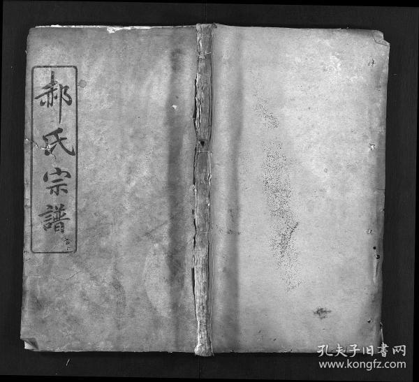 郝氏宗谱 [10卷,首2卷] 复印件
