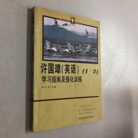 許國璋《英語》一、二冊學習指南及強化訓練