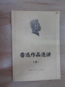 魯迅作品選講 (9)