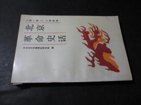 北京革命史話
