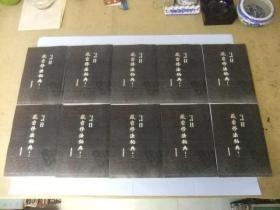 藏密修法秘典(全十冊)