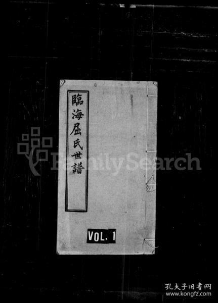 临海屈氏世谱 : [19卷] 复印件