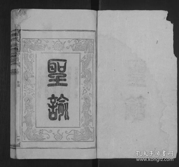 伍氏九修宗谱 [首4卷] 复印件