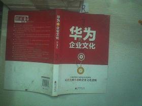 解密華為成功基因叢書:華為的企業文化(第3版)