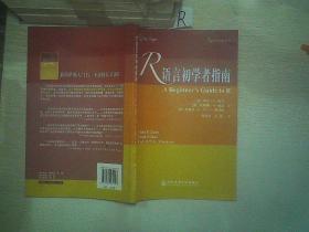 R語言初學者指南
