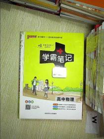學霸筆記  高中物理(漫畫圖解  高一至高三  全彩版)  .