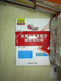2016版 新課標高考數學題型全歸納(理科版)