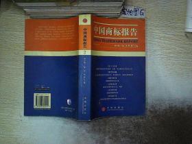 中國商標報告(2003年第2卷)。