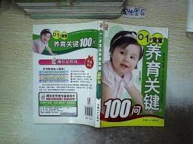 0-1歲寶寶養育關鍵100問