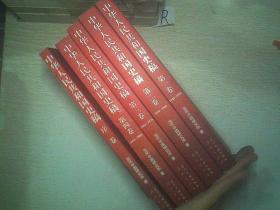 中華人民共和國史稿    序卷 第一卷——第四卷 5本合售