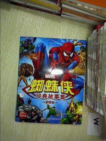 蜘蛛俠經典故事集·典藏版