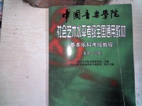 中國音樂學院社會藝術水平考級全國通用教材:基本樂科考級教程(5\6級)