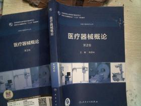 醫療器械概論(第2版)