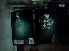 鬼吹燈2:龍嶺迷窟 最新修訂版