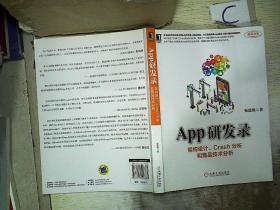 App研發錄:架構設計、Crash分析和競品技術分析