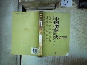 中國書法史:清代卷
