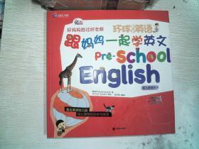 環球天下英語-跟媽媽一起學英文