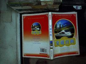 交通百科(精品彩圖版)