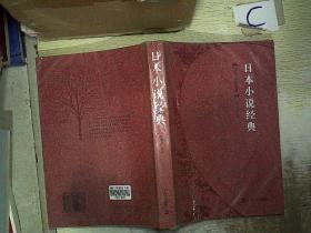 日本小說經典:日本文學典藏版