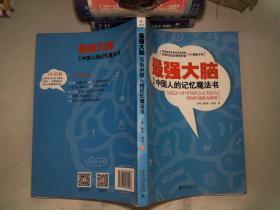 最強大腦:寫給中國人的記憶魔法書