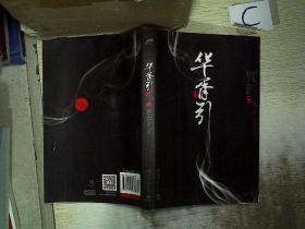 華胥引(上)2012新版