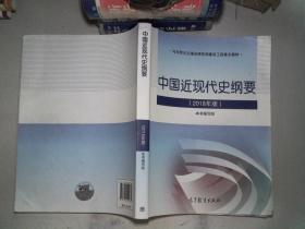 中國近現代史綱要(2018年新版)