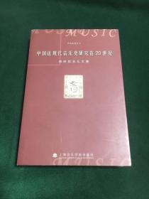 中國近現代音樂史研究在20世紀