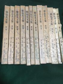郁達夫文集(全12冊)
