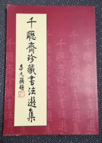 千聯齋珍藏書法選集