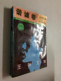 王朔文集 諧虐卷