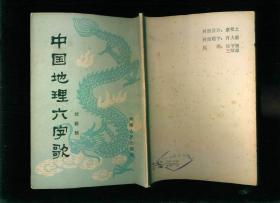 中國地理六字歌(插圖本)