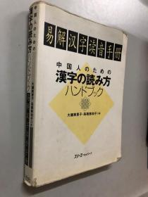 易解漢字讀音手冊 日文版