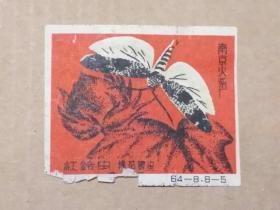 火花 紅鈴蟲、棉花害蟲(南京火柴廠)