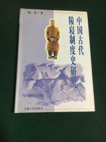 中國古代陵寢制度史研究