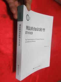 刑法的知識轉型(學術史)   【小16開】