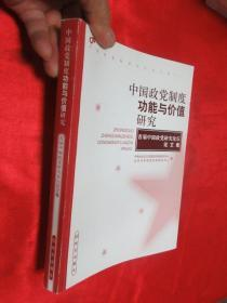 中國政黨制度功能與價值研究——首屆中國政黨研究論壇論文集    【16開】