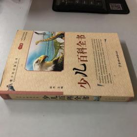 青少年必備叢書:少兒百科全書(學生版)