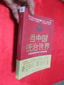 當中國統治世界——西方世界的衰落和中國的崛起    【小16開】