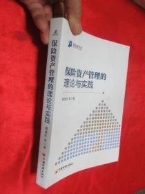 保險資產管理的理論與實踐   【16開】