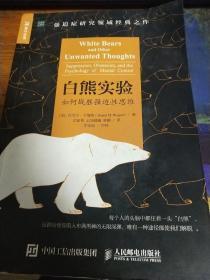 白熊實驗 如何戰勝強迫性思維
